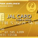JALアメリカン・エキスプレス・ゴールドカード で爆発的にマイルをためる!