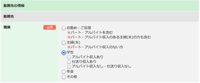 SS_Kanpo_register1