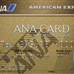 ANAアメリカン・エキスプレス・ゴールドカード で爆発的にマイルをためる!