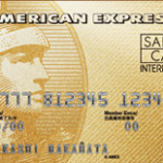 セゾンゴールド・アメリカン・エキスプレス・カード プレミアムなサービスと保険を兼ね備えたオトクカード