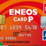 ガソリン代を得する、ETCも使えるおすすめのクレジットカード