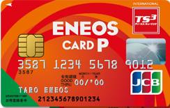 ENEOS(エネオス)カードP