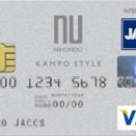 漢方スタイルクラブカード 高還元率を取りこぼさない方法