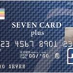 セブンカード・プラス ならセブンイレブン系列で1.5%の高還元率。nanacoチャージでポイント付与も