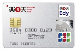 card_rakuten