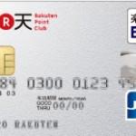 楽天カード 年会費無料で高還元率!ネットの買い物をお得に!!