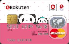 楽天カード(パンダピンク)