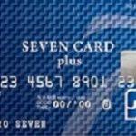 コンビニでもっとポイントが貯まるおすすめのクレジットカード徹底比較