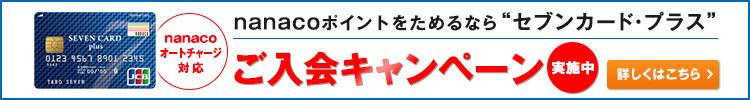 セブンカード・プラス・キャンペーン
