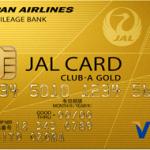 JAL Club-A ゴールドカード JALマイルが貯まる、手厚い保険と補償サービス