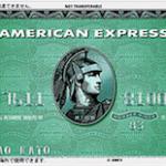 アメリカン・エキスプレスカード(アメックス) 世界で通用する最高峰のステータスカード