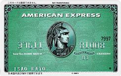 アメリカン・エキスプレス・カード(アメックスカード)