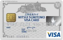 三井住友VISAカードの詳細を見る