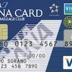 ANA VISA Suica カード ポイント、マイルをSuica、飛行機で高速に貯める