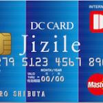 DCカード Jizile(ジザイル) ポイント3倍の高還元率で年会費無料