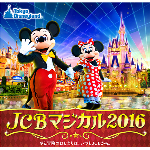 jcb_magical2016