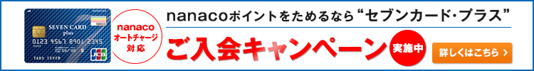セブンカードプラス・キャンペーン