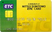 三井住友VISA ETCカード