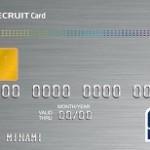 リクルートカード ポイント還元率が2倍以上、国内・海外保険の付帯する欲張りカード