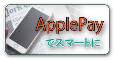 ApplePayが使えるおすすめのクレジットカード3選