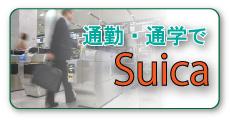 Suicaでオートチャージや定期券が使えるおすすめのクレジットカード