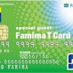 ファミマTカード Tポイントを最大効率で貯めるクレジットカード