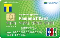 3位 ファミマTカード