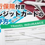 海外旅行に役立つ記事3