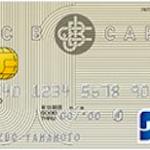 JCBオリジナルシリーズ ポイント、保険が充実のJCB定番クレジットカード