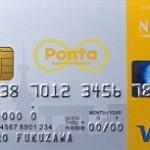 昭和シェルポンタカード ガソリン代の支払いでポンタポイントが2倍貯まる