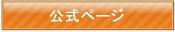 button_koushiki01