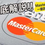 Mastercardに一番詳しいページ!