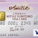 三井住友VISAアミティエカード 女性に嬉しい特典満載のハイステイタスカード