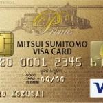 三井住友VISAプライムゴールドカード 20代限定ゴールドカード