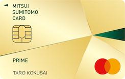 三井住友カード プライムゴールド (マスターカード)