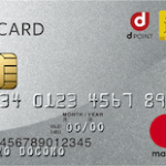 dカード ドコモユーザー必携!dカードならポンタとも相性が良い(旧DCMXカード)