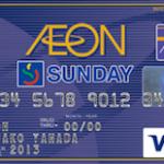 イオンサンデーカード ホームセンター「サンデー」でのお買い物で得するカード