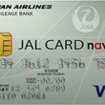 JALカードnavi (学生専用) 年会費無料でJALマイルが貯まりやすい超得カード