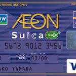 イオンカード Suica オートチャージで、イオンの買い物でポイントを貯める