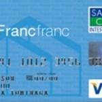 Francfrancカードセゾン(フランフランカード) 還元率1.5%で特典も豊富な隠れ優良カード