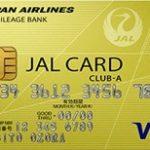 JAL Club-Aカード マイルが貯まる!年会費を抑えたバランスの良いカード