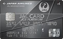 JALcard_plutinum