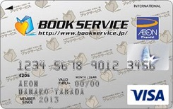 card_aeon_bookservice