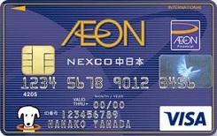 card_aeon_nexco