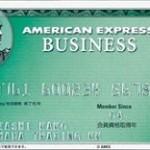 アメリカン・エキスプレス・ビジネス・カード 法人や個人事業主を支える