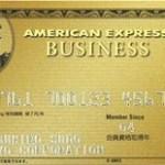 アメリカン・エキスプレス・ビジネス・ゴールドカード より充実したビジネスライフを過ごす
