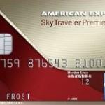 アメリカン・エキスプレス・スカイ・トラベラー・プレミア・カード ANA、JALなど航空券で超高還元率が魅力。