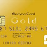 セディナゴールドカード 20代からでも持てるゴールドカード