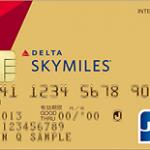 デルタスカイマイルJCBゴールドカード スカイマイル還元率1.5%、