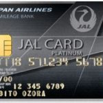 JALプラチナカード JALマイルが貯まる、世界の空港ラウンジが使える、最高のサービスと旅行保険